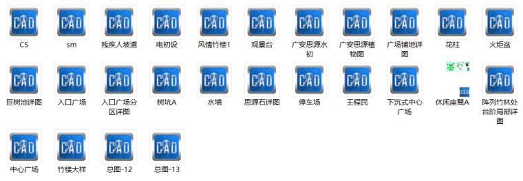 重庆广安思源广场景观工程CAD全套施工图_10