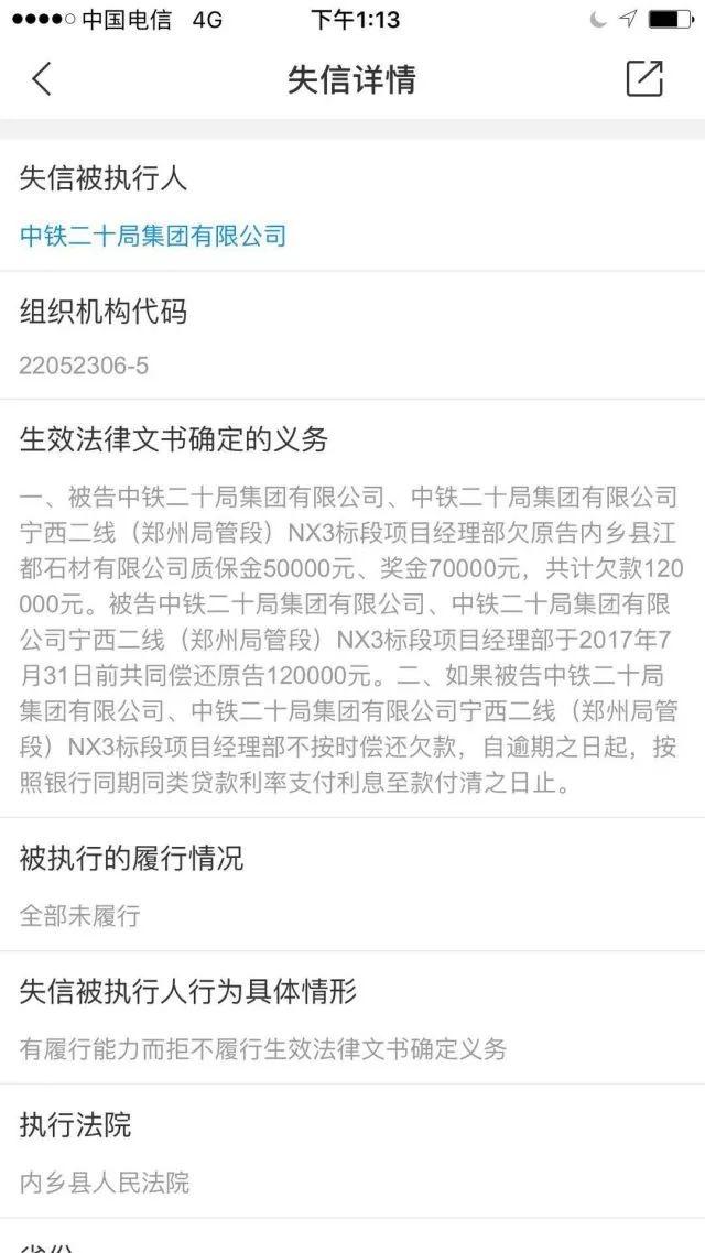75亿的陕西高速公路工程,中标者竟是燃气用品店!_4