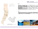 [新疆]呼图壁汇嘉商业综合体项目规划设计