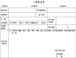 建设工程项目管理工作用表(直接套用)