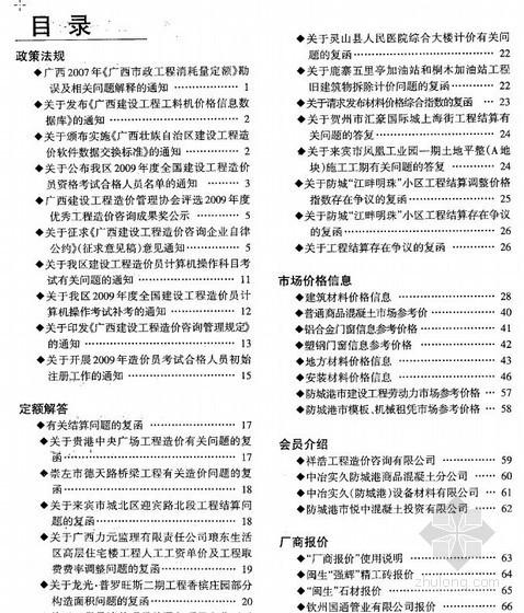 广西防城港市造价信息(2010年1期)