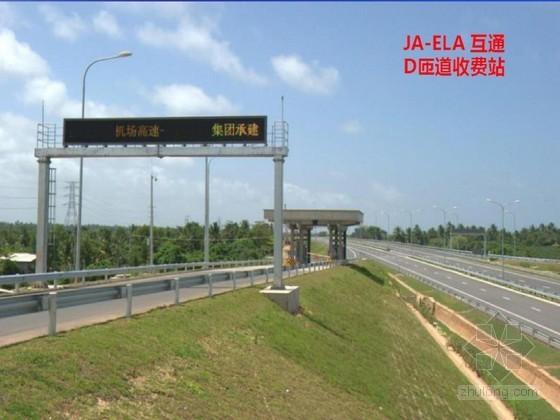 [QC]高速公路泥炭土软基处理施工质量控制40页(创新型)