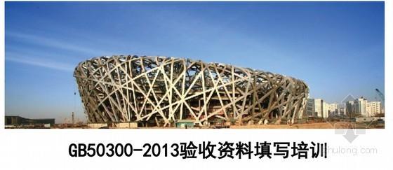 建筑施工质量验收统一标准(GB50300-2013)验收资料填写培训讲义(118页 解读细致)