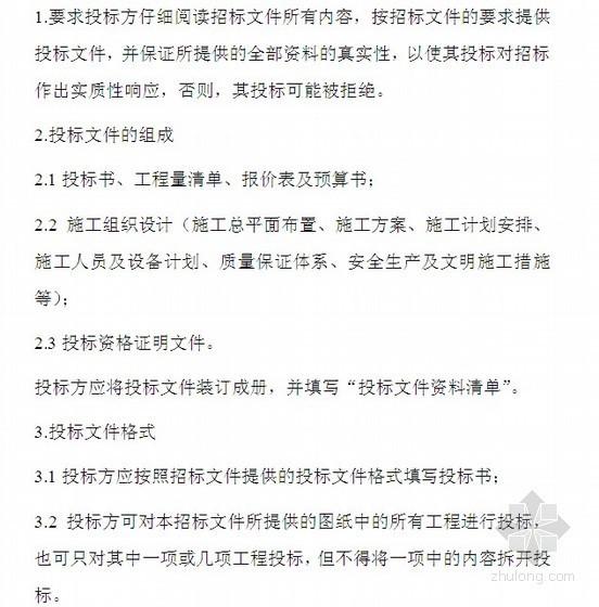 大连市土建工程招标文件范本(33页)
