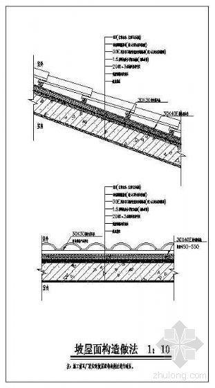 坡屋面构造做法详图