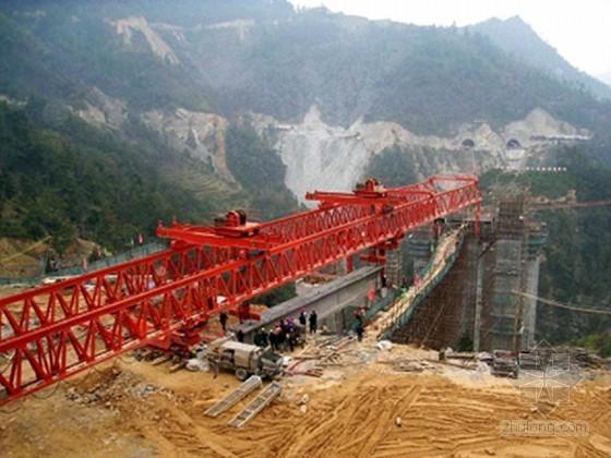 装配式预应力混凝土T型梁桥施工组织设计(54页)