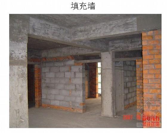 建筑工程墙体及其细部构造(讲义)