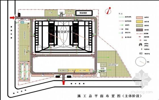 [缅甸]框剪结构国际会议中心项目施工组织设计大纲(总平面布置图)