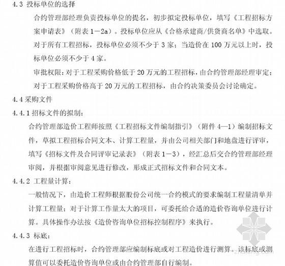 房地产企业合同管理工作程序(20页)