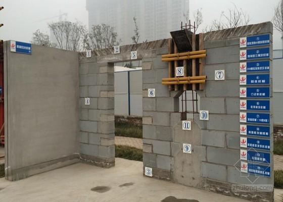 民用建筑砌块砌体工程施工作业指导书