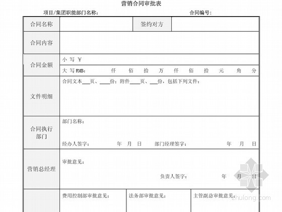 [北京]房地产集团营销体系操作手册