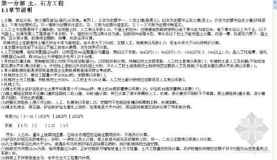 河南2016定额章节说明资料下载-河南定额清单说明汇总电子版[河南2002土建]