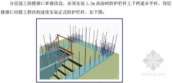 [北京]生产厂房项目安全文明施工方案