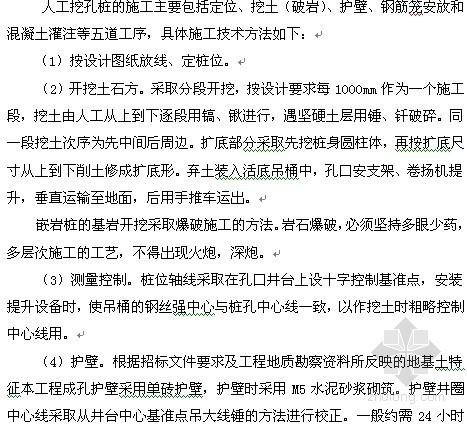[徐州]医院综合楼桩基工程投标书(含工程量计算)