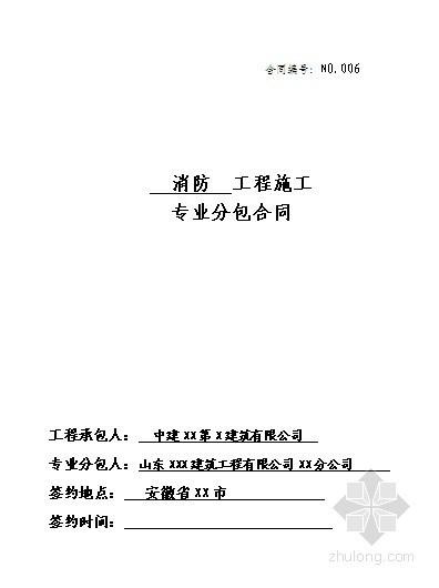 [山东]消防工程施工分包合同(90万)43页