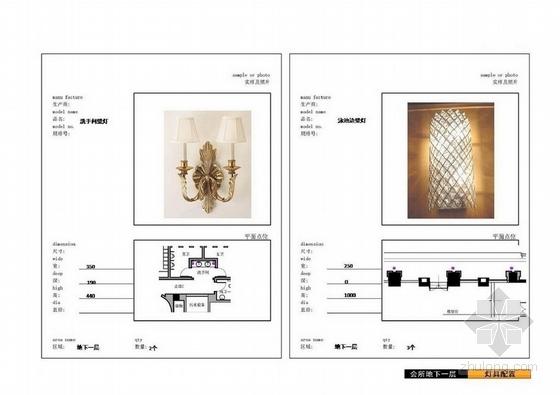 [河南]高档现代休闲会所室内软装方案图灯具配置图