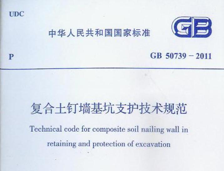 《复合土钉墙基坑支护技术规范》(GB 50739-2011 )PDF版下载