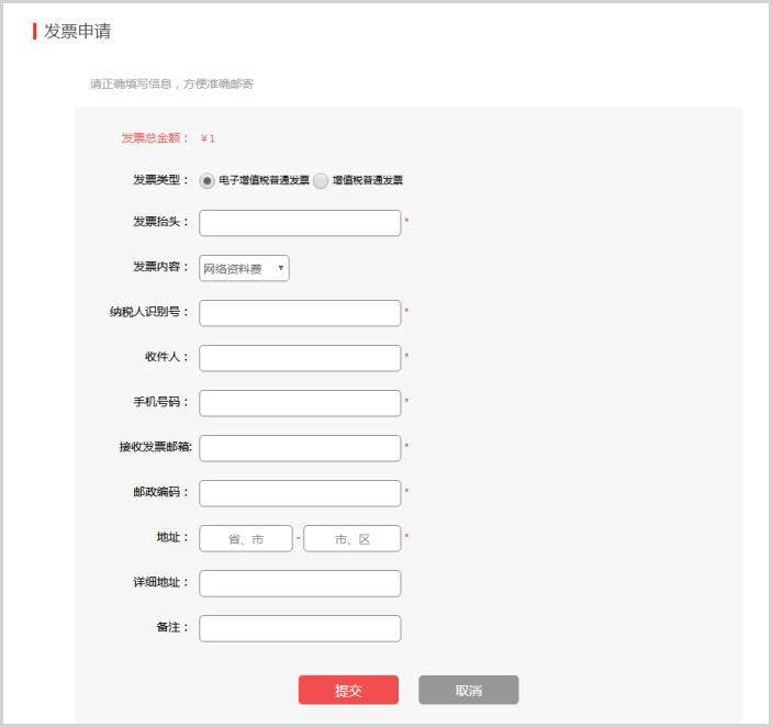 帮助中心——如何申请发票?发票内容是什么?_8