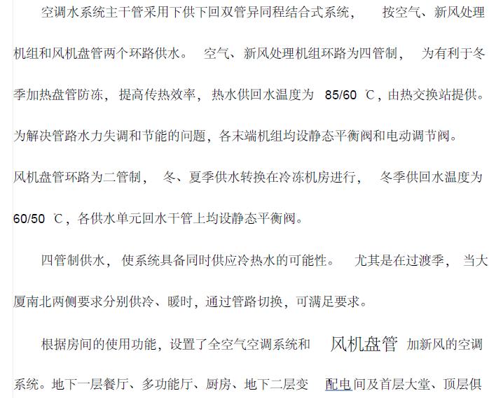 北京远洋大厦座办公楼暖通设计方案_2