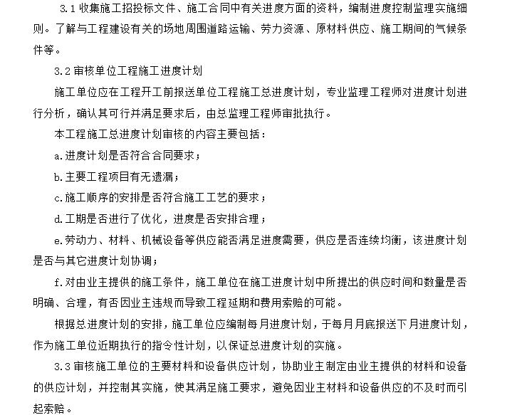 【绿地工程】宁波东部新城配套绿地工程进度控制监理细则_5
