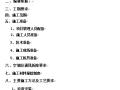 重庆某银行工程暖通工程施工方案