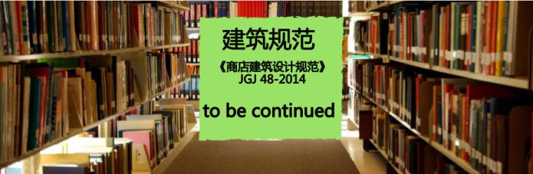 免费下载《商店建筑设计规范》JGJ48-2014PDF版