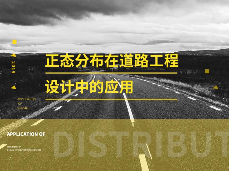 正态分布在道路工程设计中的应用