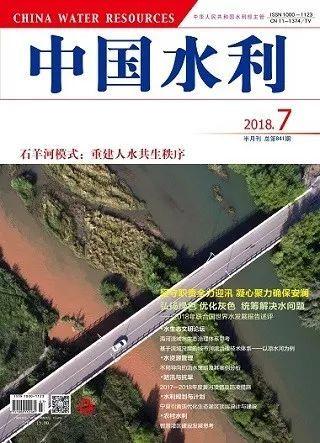 石羊河模式:重建人水共生秩序
