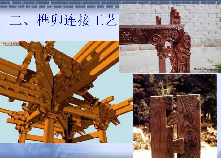 中国古建筑的结构-榫卯连接