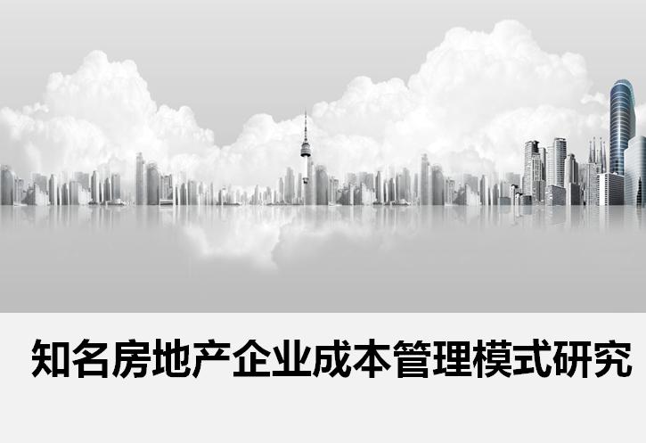 知名房地产企业成本管理模式研究(PPT)