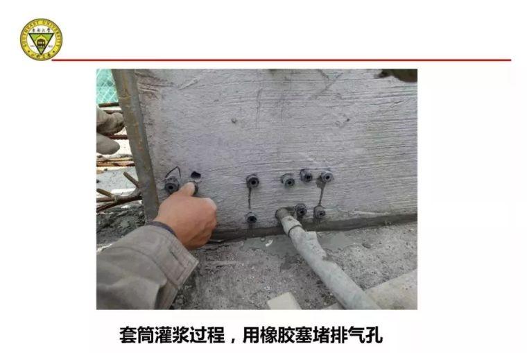 郭正兴:装配式砼建筑现场连接质量控制技术研究_17