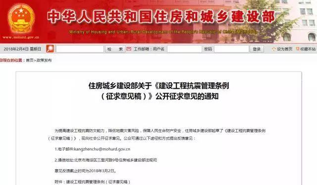 住建部发布关于《建设工程抗震管理条例 (征求意见稿)》公开征