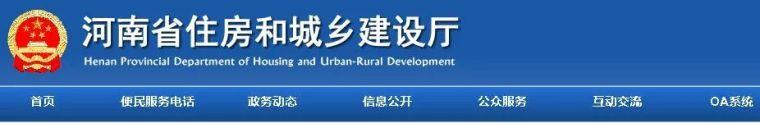 12月1日起,河南试点取消劳务资质!施工企业建立自有工人队伍!