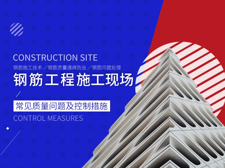 鋼筋工程施工現場常見質量問題及控制措施