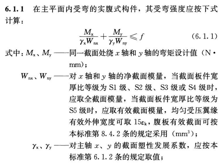 《钢结构设计标准》解说专题(5)---受弯构件的计算