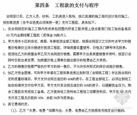 2013年住宅楼小区施工合同补充协议(17页)