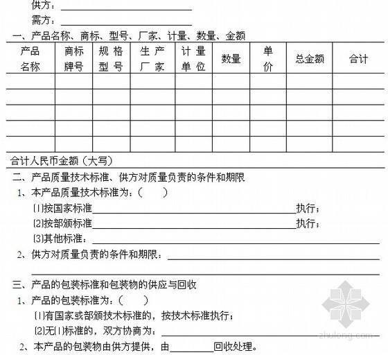 集团公司物资采购合同范本(3页)