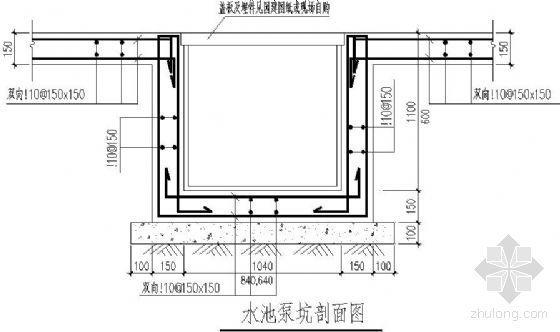 水池泵坑剖面结构图