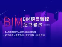 2019年BIM项目管理证书考试