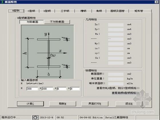 型钢截面特性查询及计算工具小软件