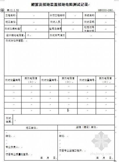 建筑电气工程质量验收用表
