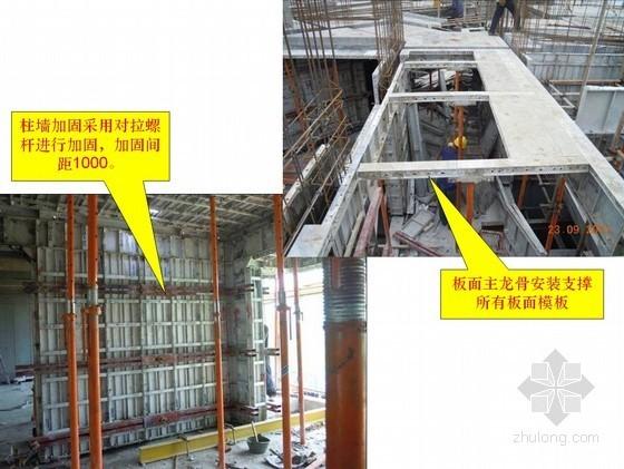 [广东]框剪结构办公楼铝模板施工工艺总结(图文并茂)
