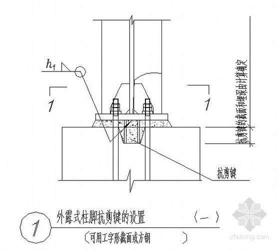 外露式型钢柱脚节点构造详图