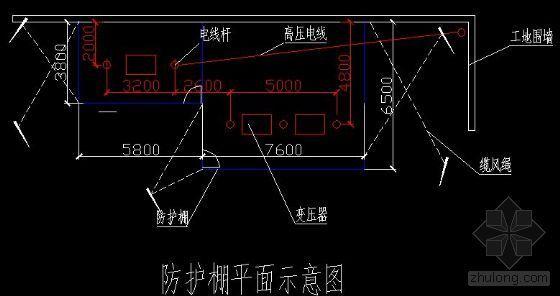 广州市某工程变压器防护棚搭设施工方案