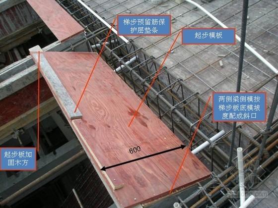重庆某建设集团楼梯模板施工工艺