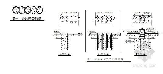 [上海]地下深基坑围护结构全套管咬合桩施工工法