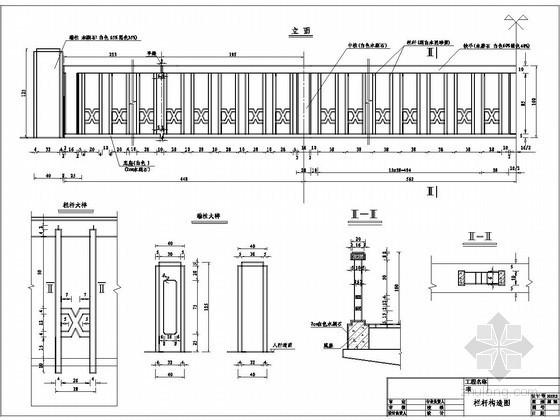 桥梁栏杆详图(混凝土、钢材、大理石)