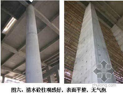 提高超高柱、梁清水混凝土施工质量(QC)