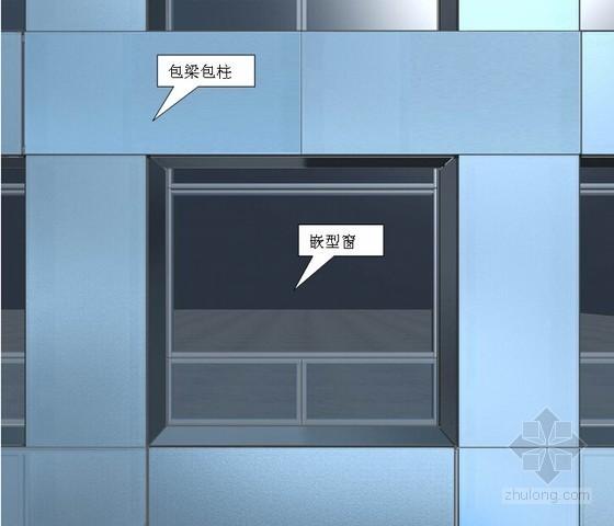大型Low-e玻璃嵌型窗和包梁包柱系统幕墙施工工法(附图较多)