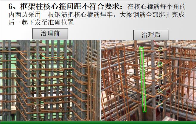 框架柱核心箍间距
